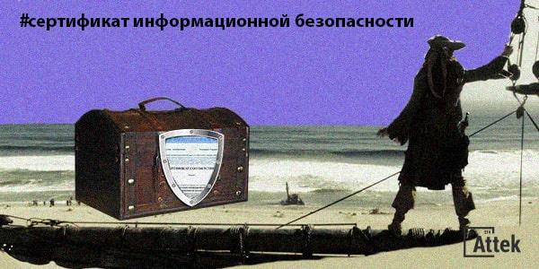 сертификация в области информационной безопасности