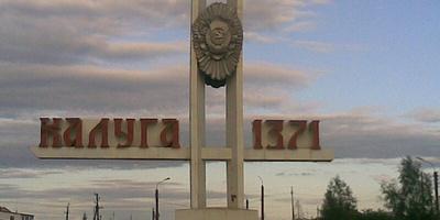 В экологию Калужской области планируется инвестировать порядка 1 миллиарда рублей