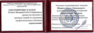 Картинка документа Оператор газифицированных котельных  (Целевая) (Первичное 160 ч / ежегодное 72 ч)