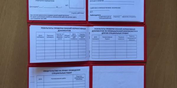 Ростехнадзор новосибирск электробезопасности сдать на 4 группу по электробезопасности