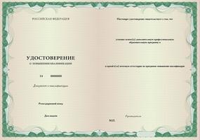 Картинка документа Обучение техническому обслуживанию медицинской техники