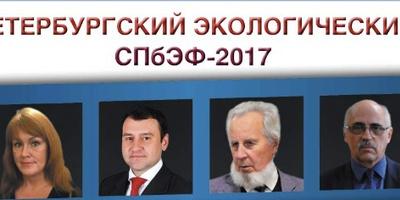 Конференция  «РОССИЙСКИЙ ПРОМЫШЛЕННИК» 01 декабря 2017