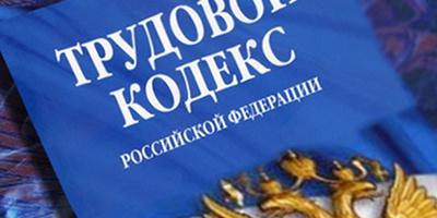 Минтруд предлагает новые поправки в трудовое законодательство