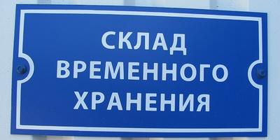 В Россию снова будут ввозить товары, сертифицированные в государствах ЕАЭС