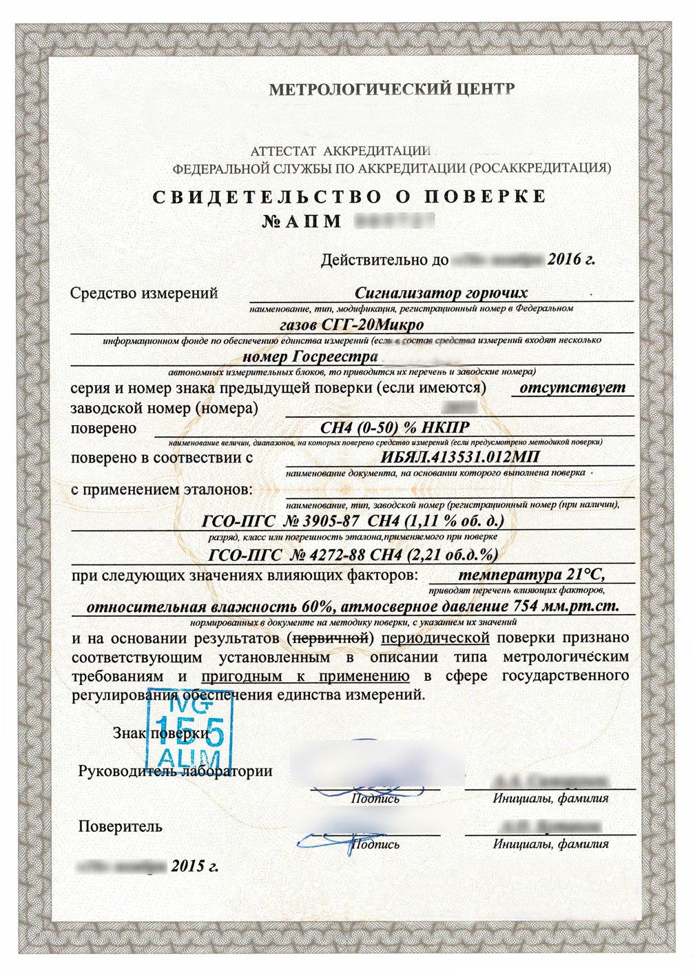 Поверка и сертификация средств измерения фильтры сертификация nsf