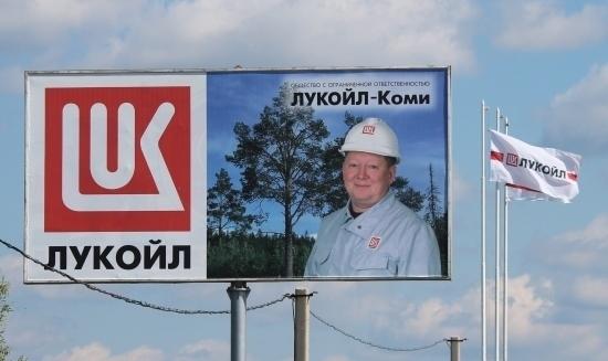Проведение СОУТ для Лукойл-Коми