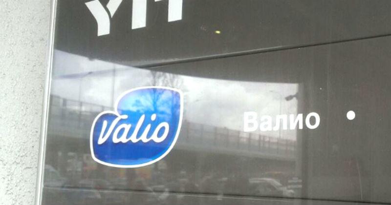 Проведение СОУТ для Валио