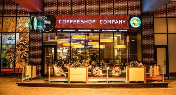 Проведение СОУТ для Coffeeshop Company