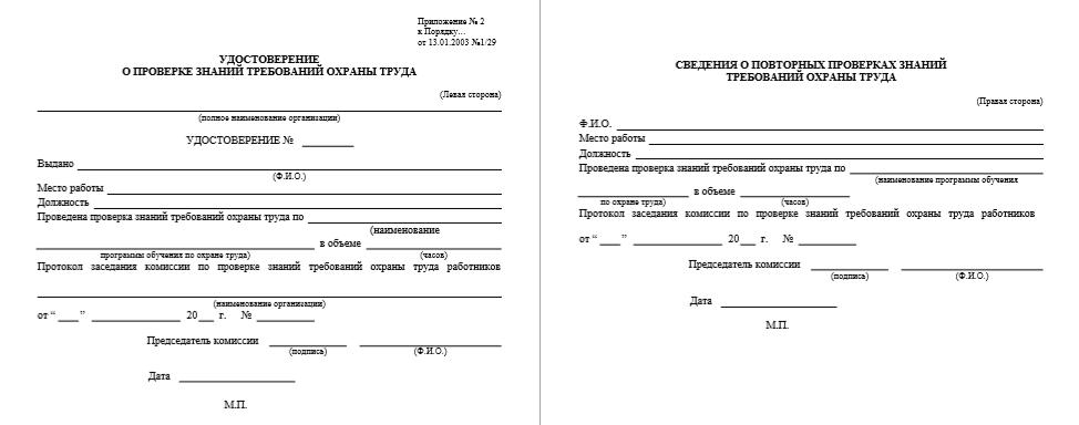 Удостоверения по электробезопасности бланк скачать бесплатно журнал по проведению инструктажа по электробезопасности с неэлектротехническим персоналом