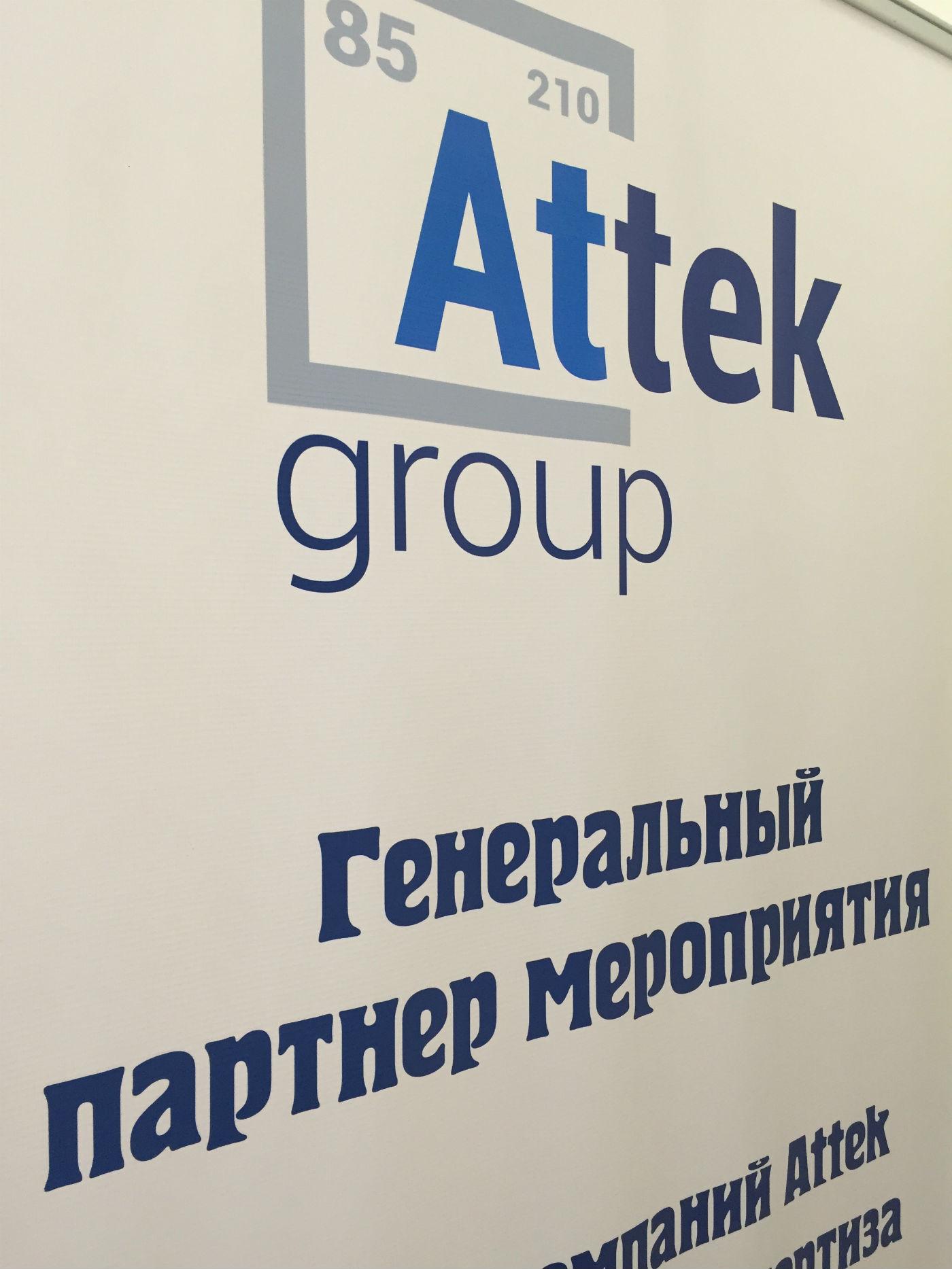 Attek group проведет международный конгресс в Сочи