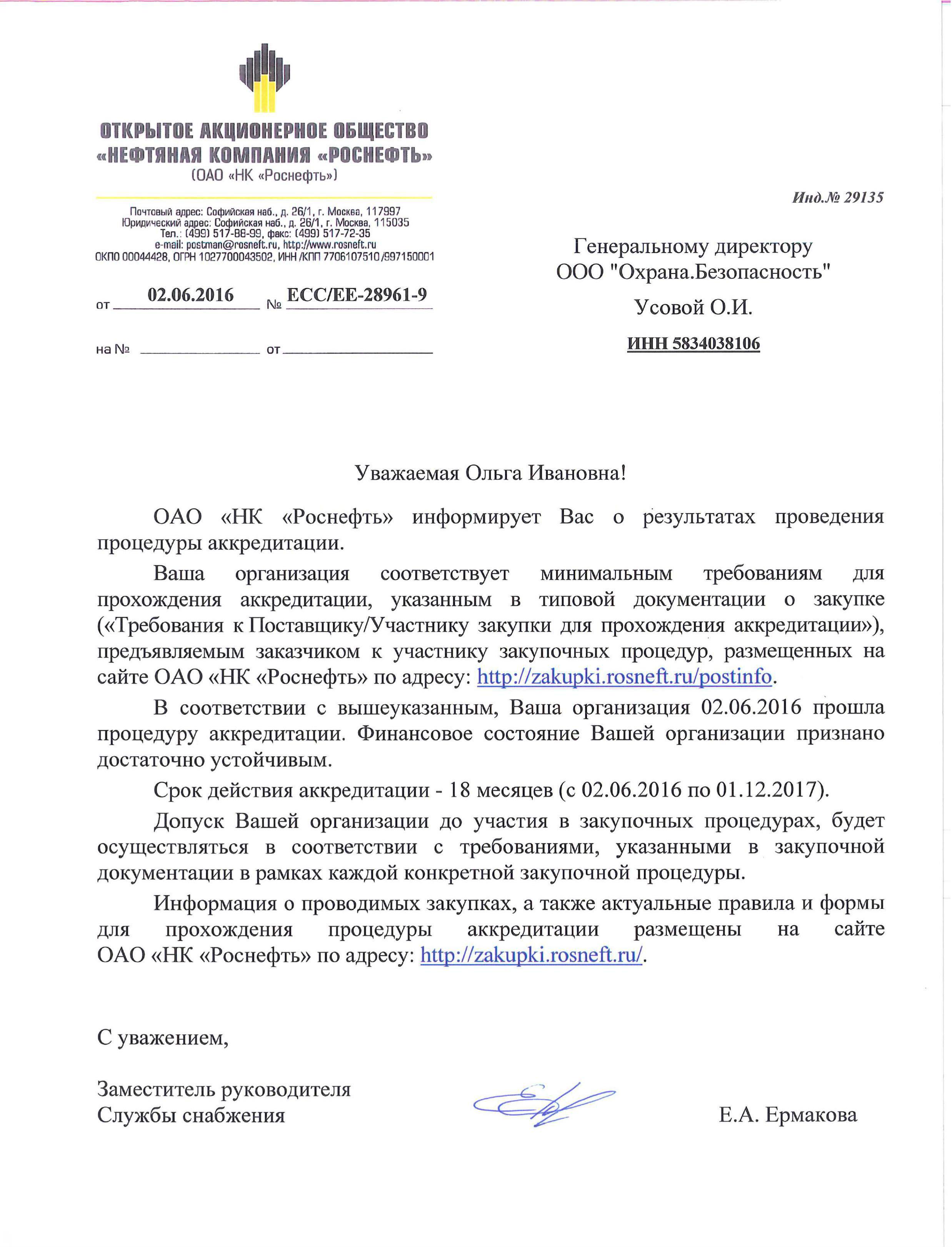 Attek group прошла аккредитацию Роснефти