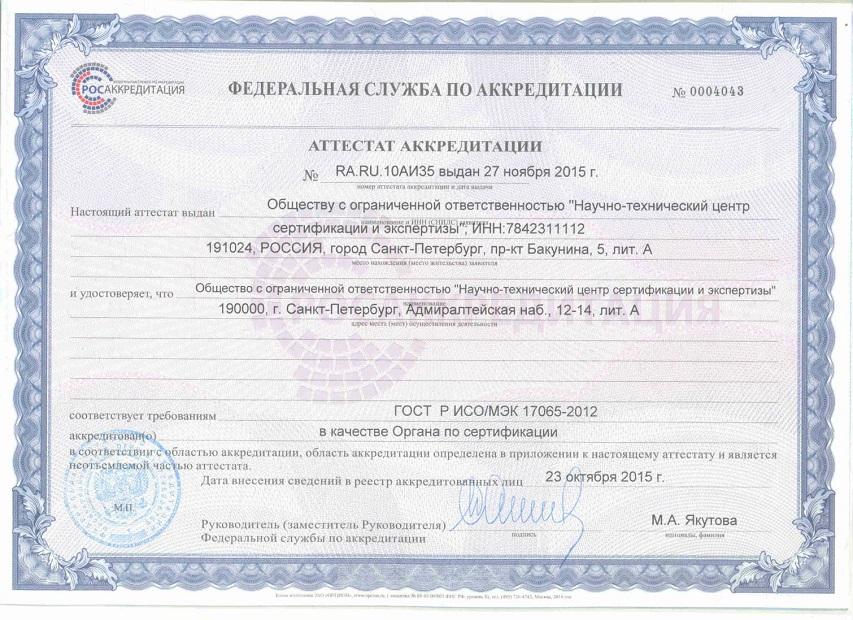 Сертификация табачных изделий сигареты слим купить в спб