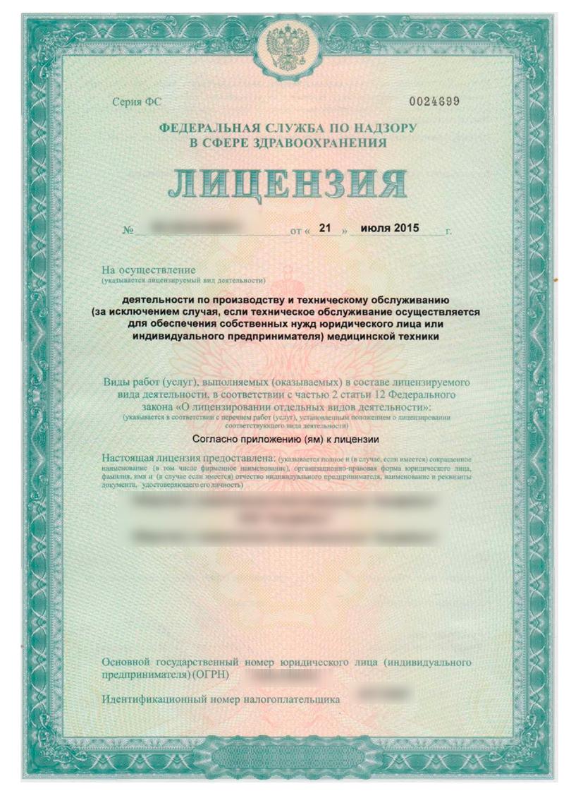 образец лицензии на производство и обслуживание медтехники