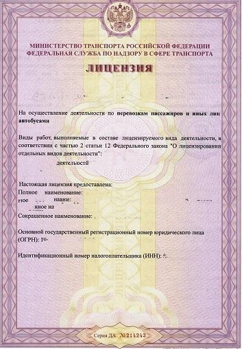 Лицензия на пассажирские перевозки великий новгород кто занимался пассажирскими перевозками