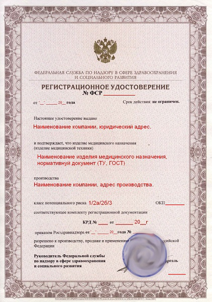 new/licenses/licence_medru.jpg