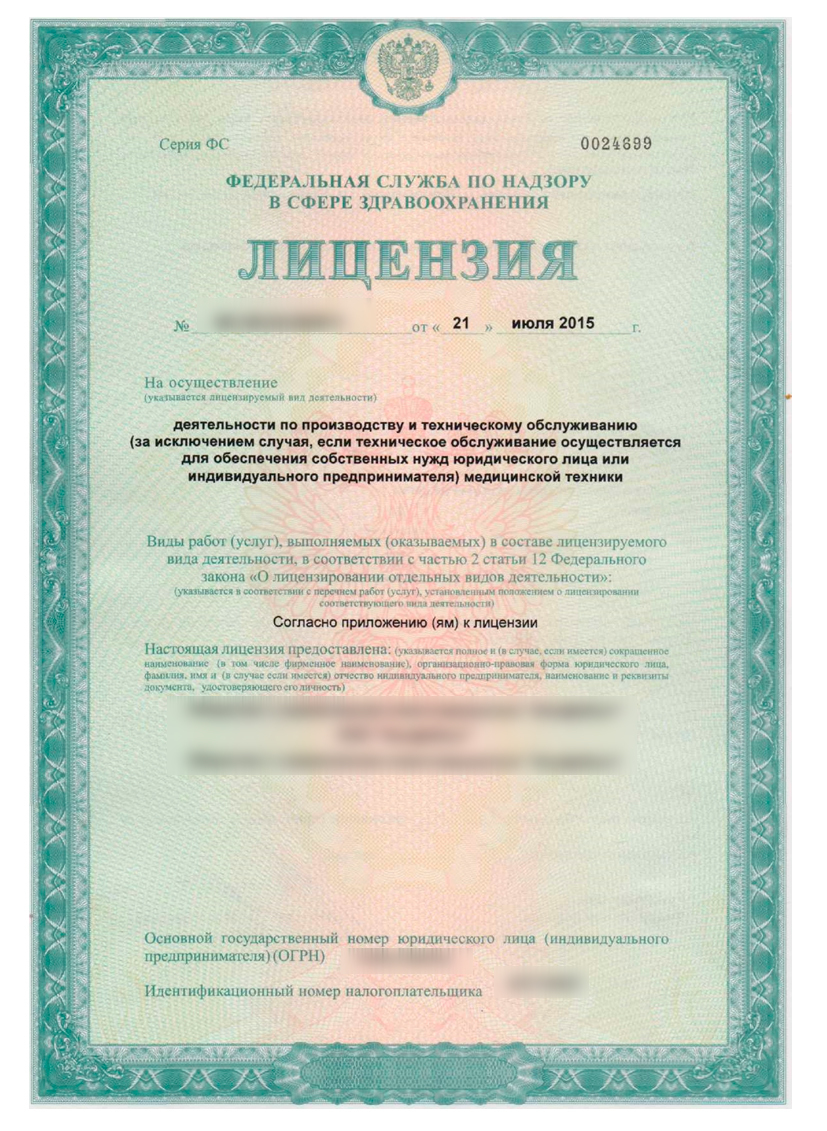 new/licenses/ssertificate_med_tech.jpg